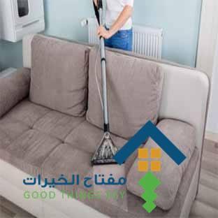 كبرى شركات غسيل أثاث بالبخار بغرب الرياض