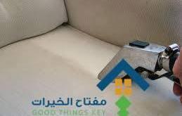 شركة مفتاح الخيرات افضل شركة تنظيف كنب شمال الرياض عمالة فلبينية