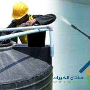 أفضل شركة تنظيف خزانات بغرب الرياض