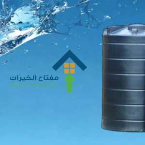 أفضل شركة تنظيف خزانات بشمال الرياض