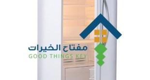 شركة صيانة ثلاجات فريش بجنوب الرياض