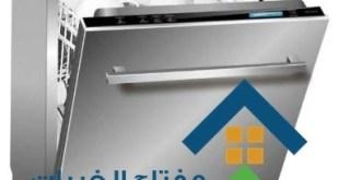 شركة صيانة غسالات اطباق سامسونج بشرق الرياض