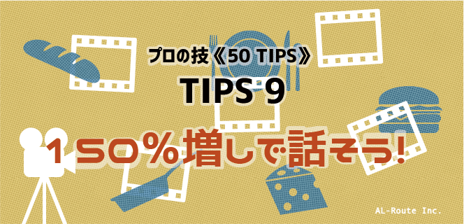 150%増しで話そう!動画制作プロの技 TIPS9