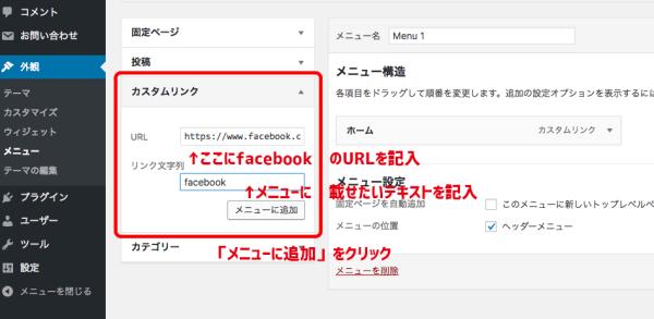 facebookページをメニューに追加する方法