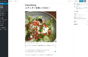 Gutenberg編集画面