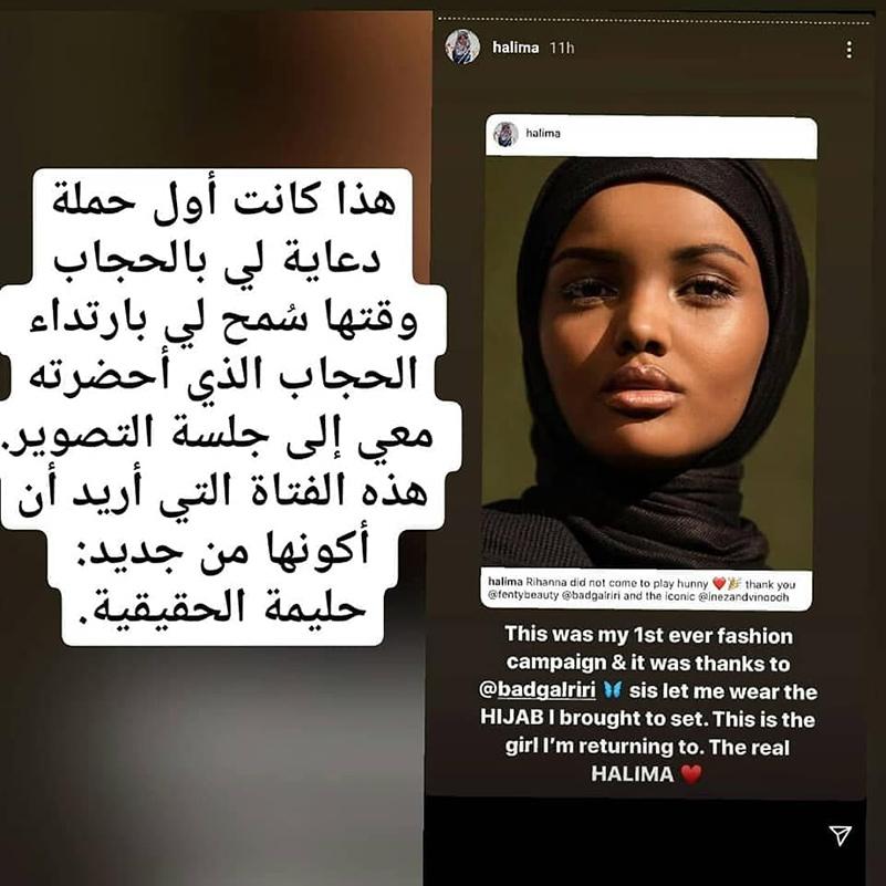 إحدى منشورات حليمة على حسابها على إنستغرام