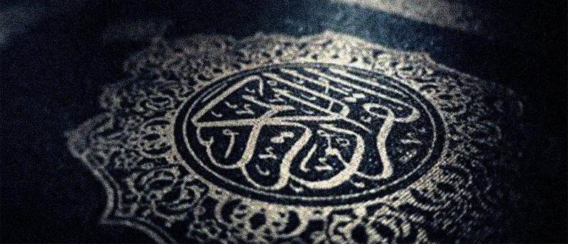 القرآن والذي يحتوي سورة سبأ