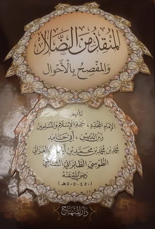 كتاب المنقذ من الضلال لصاحبه الغزالي