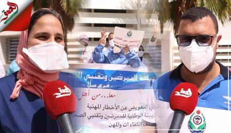الممرضون يحتجون