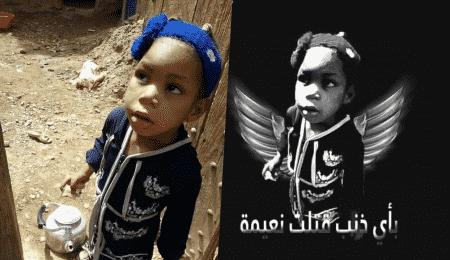 طفلة زاكورة