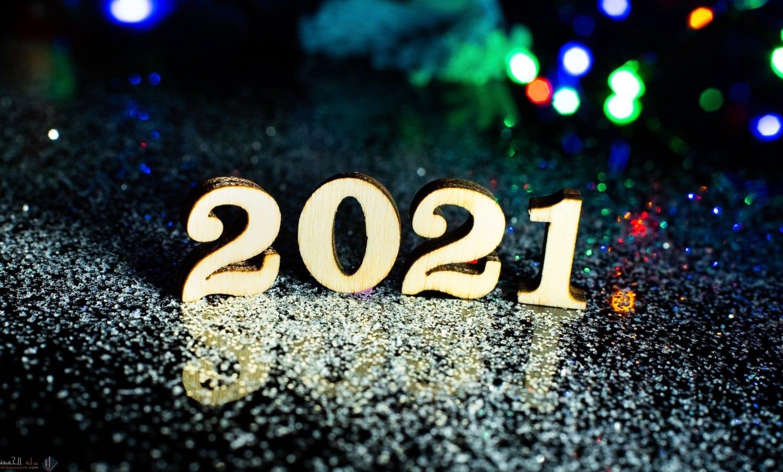 سنة 2021