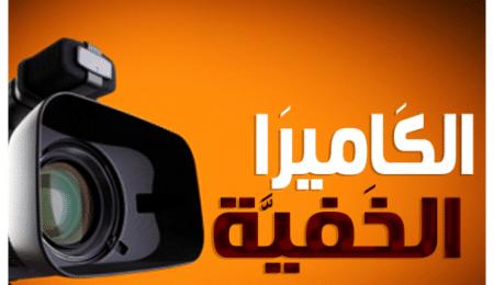 الكاميرا الخفية