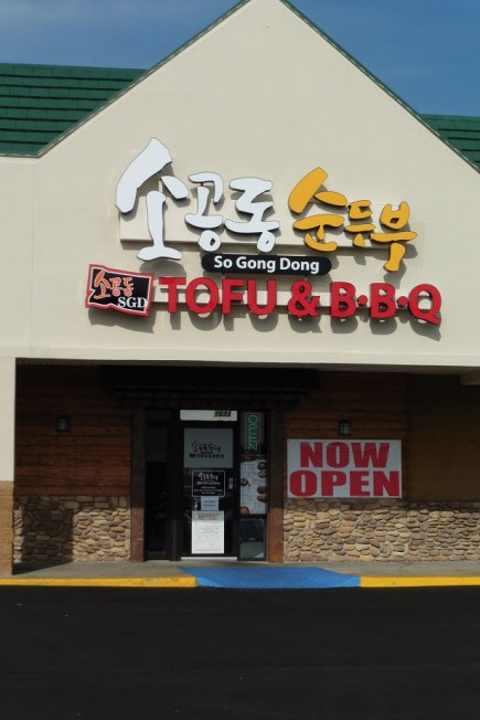Korean signs for restaurants and businesses have sprung up in many Montgomery shopping centers. (Jeanne Charbonneau)