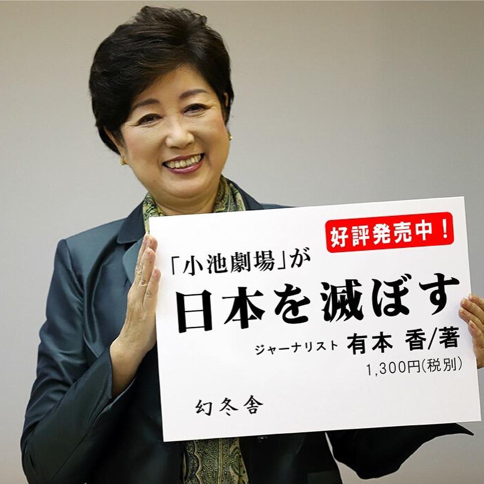 【劇場型】小池新党勝利で日本崩壊「カウントダウン」?【東谷暁】