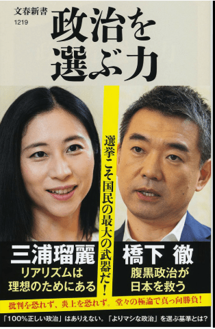 【政治を選ぶ力とは?】橋下徹が三浦瑠麗に激白!「沖縄県知事をやる」