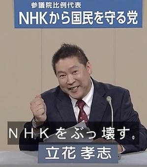 「NHKから国民を守る党」が、本気でNHKを激変させてしまう可能性