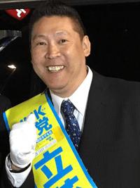 真🌸保守速報!N国が党名変更「NHKとコロナの自粛から国民を守る党」に