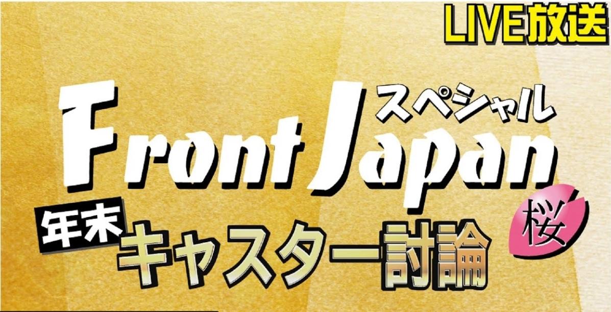 真🌸保守速報!【Front Japan桜 SP】年末キャスター討論[桜R2/12/28]