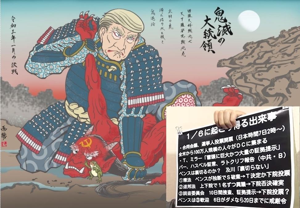 真🌸保守速報!【大統領選挙】1/6(日本時間1/7AM2:00~)に起こりそうなこと