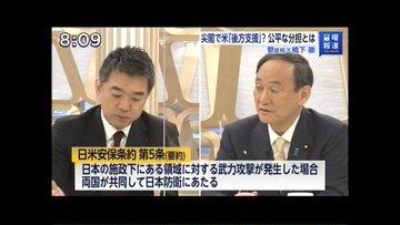 菅総理「一番懸念しているのが尖閣だ自衛官や海保の人と尖閣を守り抜く」