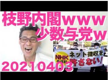 くつざわ亮治:枝野幸男、現内閣総辞職要求と少数与党による枝野内閣を宣言
