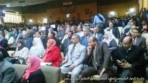 جلسة الحوار المجتمعى لتطوير التعليم من اجل مستقبل مصر