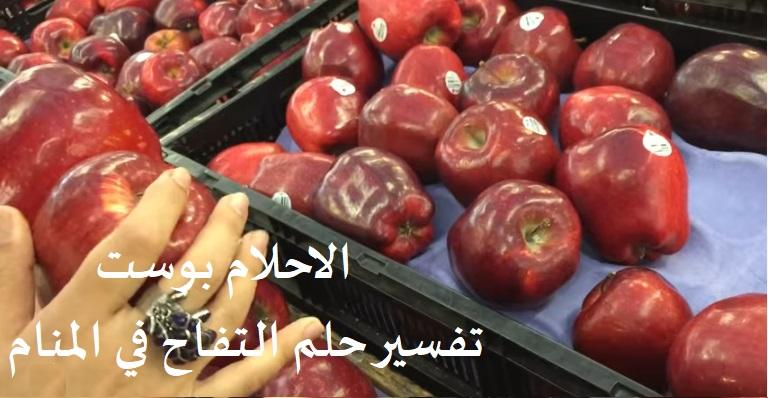 تفسير حلم أكل ألتفاح في المنام