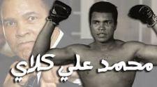 محمد علي كلاي الاسطورة