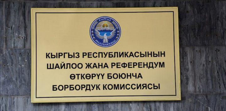 БШК: «Парламенттик шайлоо болгончо чейин учурдагы парламент легитимдүү»