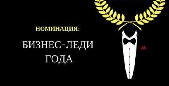 Москвадагы ишкер айым Элмира Эшановага добуш берели!