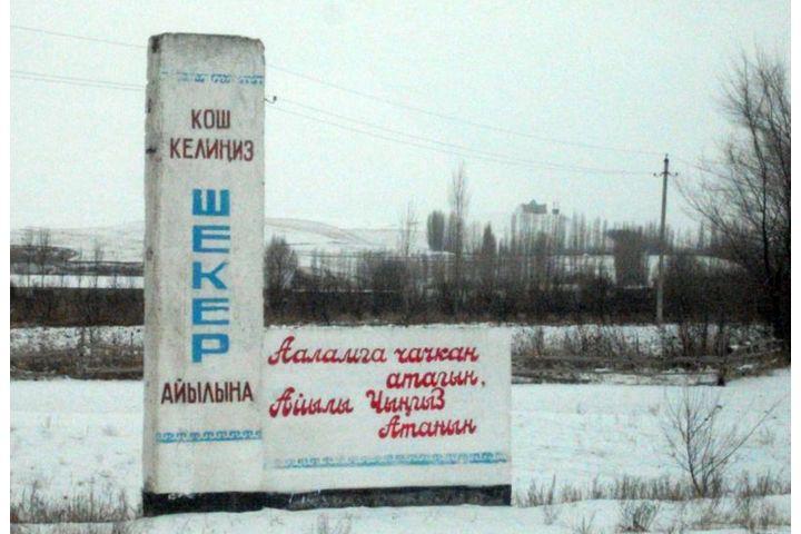 Экс-президент Роза Отунбаева Чыңгыз Айтматовдун айылына барып, кимди кучактап ыйлаган?