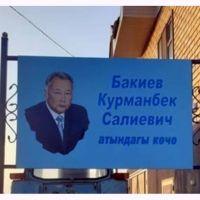 Канга колу булганган Бакиев менен Конгантиевдин атынан коюлган көчөлөр өзгөртүлдү...