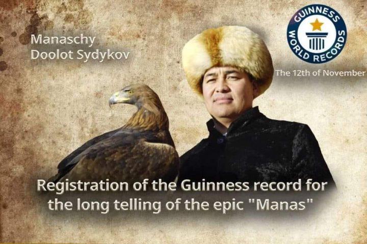 Манасчы Дөөлөт Сыдыков  12-ноябрда 12 саат эс албай, тамактанбай, жылбай манас айтат