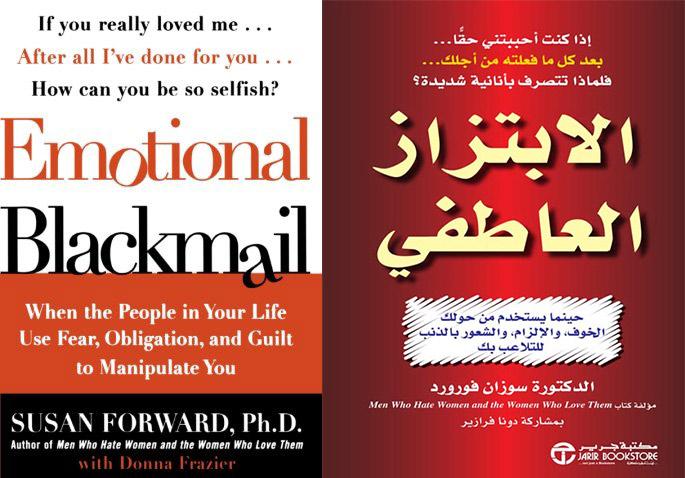 كتاب الابتزاز العاطفي
