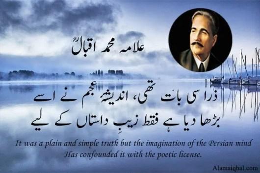 Allama iqbal poetry with explaination