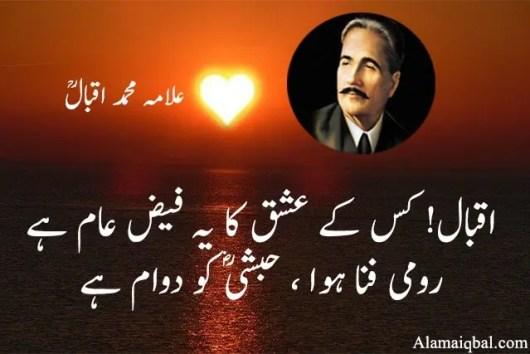 Iqbal ! Kis Ke Ishq Ka Ye Faiz-e-Aam Hai