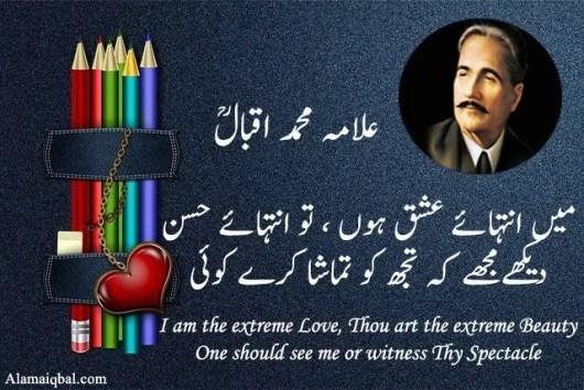 allama iqbal love poetry english translation