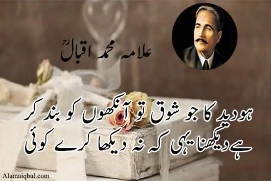 allama iqbal love poetry in urdu sms