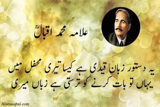 love shayari of allama iqbal
