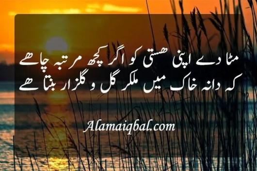 Shayari allama iqbal urdu