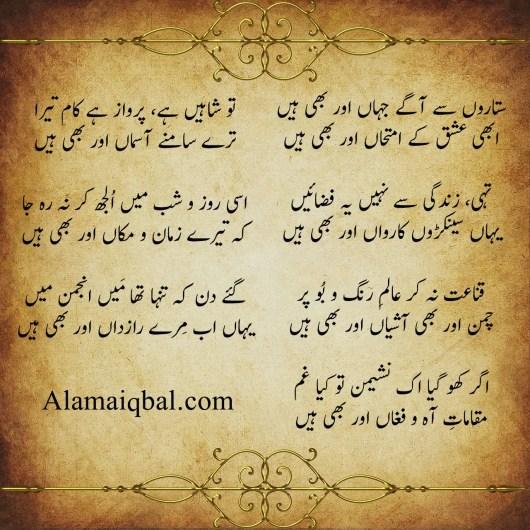 allama iqbal poem for students