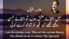 allama iqbal quotes in english