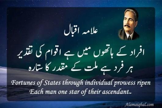 allama iqbal quotes in urdu
