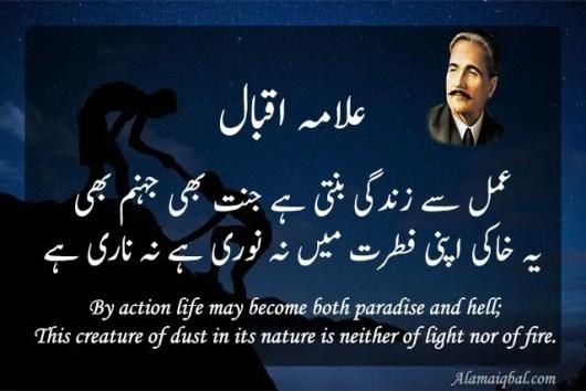 allama iqbal quotes urdu