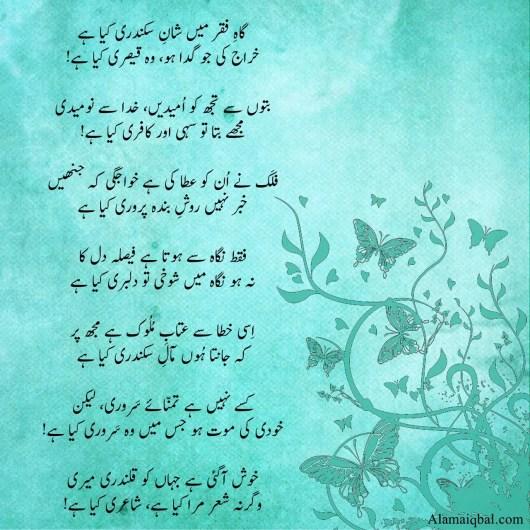 iqbal poems in urdu