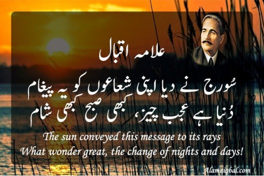 iqbal quotes in english