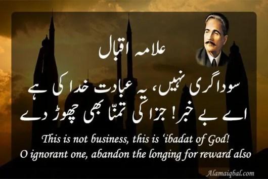 poetry quotes urdu english