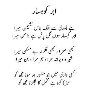 Abar-e-Kohsar