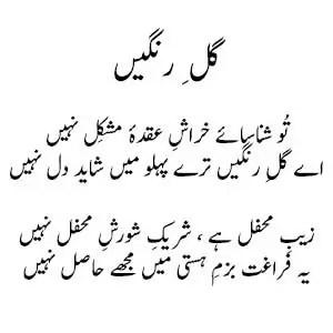 Gul-e-Rangeen