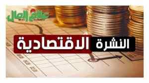 حصاد الأنباء الاقتصادية الأربعاء 13-1-2021